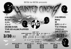 Haunted Cinema 詳細決定