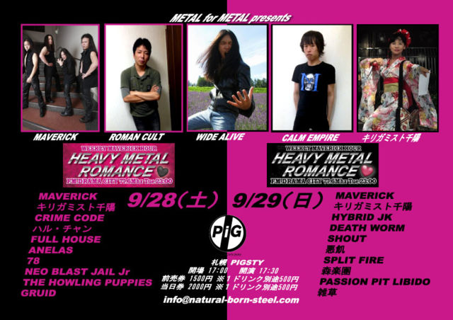 METAL for METAL presents<br>【HEAVY METAL ROMANCE】