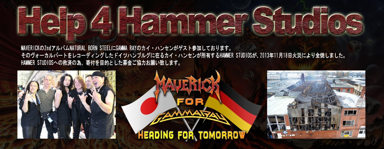 GAMMA RAYのカイ・ハンセンが所有するHAMMER STUDIOSへの募金缶設置
